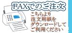◆FAXご注文書◆